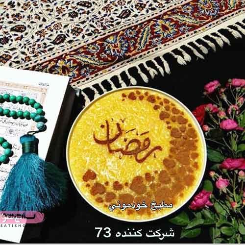 تزیین شله زرد با دارچین ویژه ماه رمضان