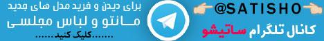 کانال تلگرام ساتیشو satisho