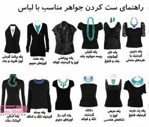 راهنمای ست کردن لباس مجلسی با انواع جواهر