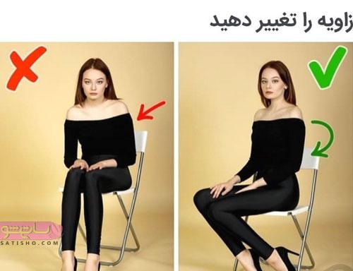 این نکات را در عکاسی رعایت کنید   نحوه درست نشستن در عکاسی
