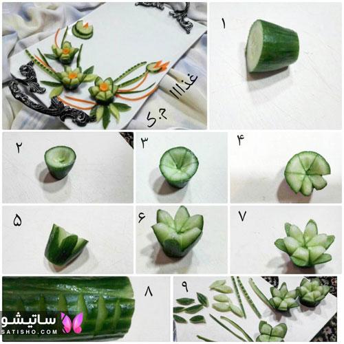 تزیین خیار به شکل گل به صورت مرحله ای