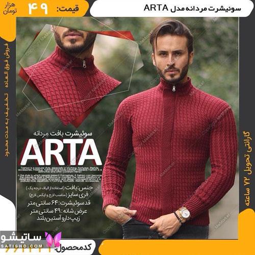 جدیدترین مدل لباس بافتنی مردانه 2020