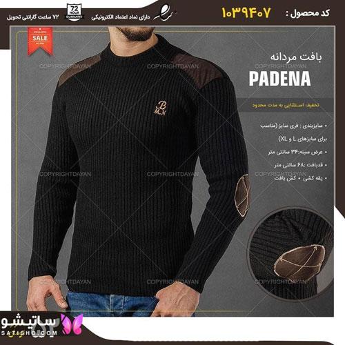 لباس بافتنی مردانه مدل جدید