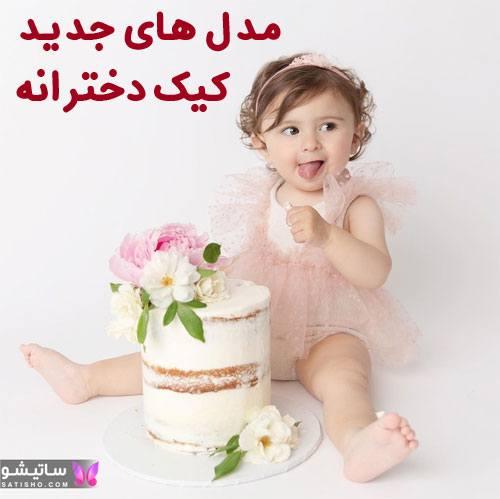 مدل های جدید تزیین کیک تولد دخترانه