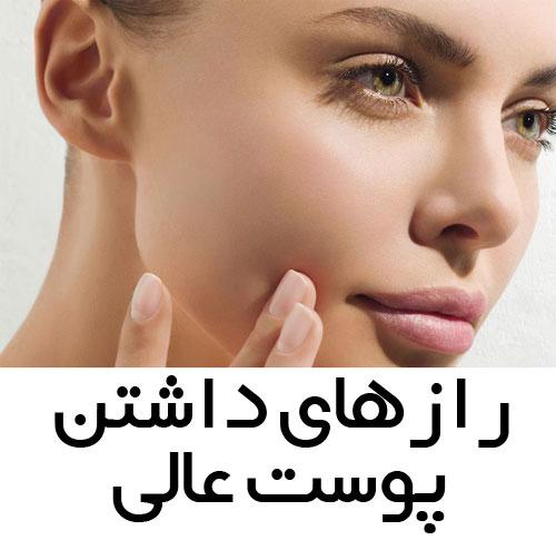 رازهای داشتن پوست عالی