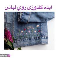 ایده برای گلدوزی روی لباس