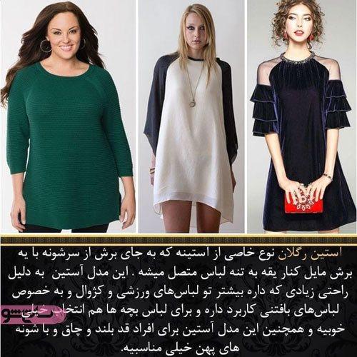مدل آستین رگلان برای لباس زنانه