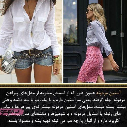 مدل آستین مردانه برای لباس های زنانه
