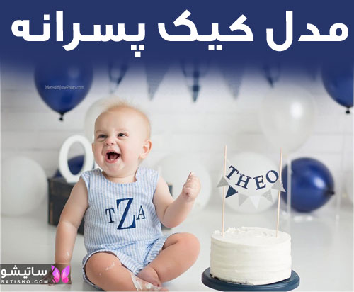 کیک تولد پـسرانه ساده
