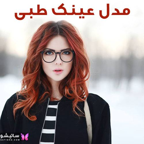 eynak satisho 60 - بهترین مدل عینک طبی دخترانه شیک