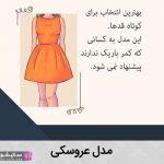 انتخاب لباس بر اساس اندام