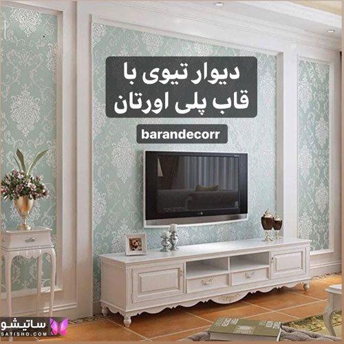 تزیین دیوار پشت تلویزیون با قاب پلی اورتان و سنگ