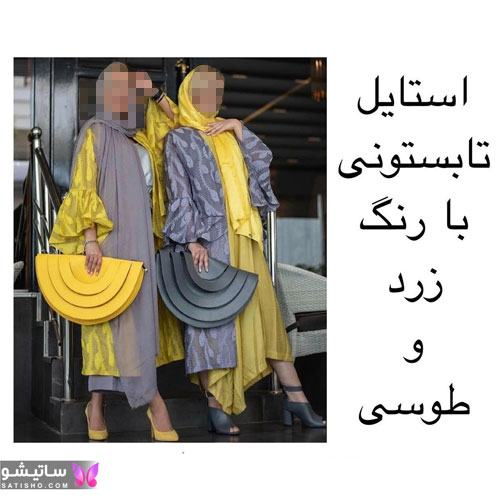 استایل تابستونی با رنگ زرد و طوسی