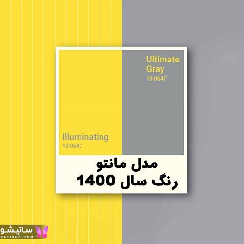 رنگ سال ۲۰۲۱ چه رنگی است