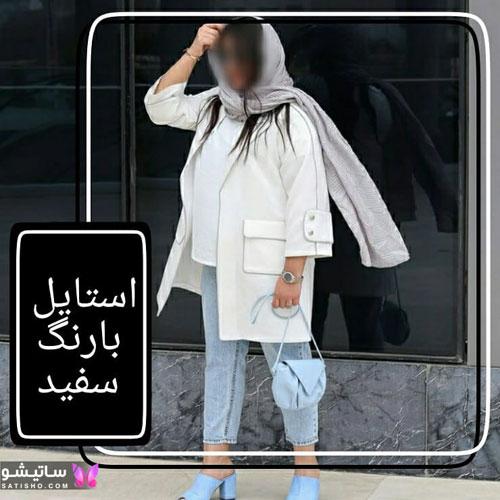 manto sefid satisho 18 - مدل مانتو سفید در طرح های اسپرت تابستانی و مجلسی زنانه 1400